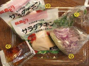 【料理】生協(コープ)のミールキット「よだれ鶏(蒸し鶏と香味野菜のピリ辛ソースがけ)」を作ってみた!