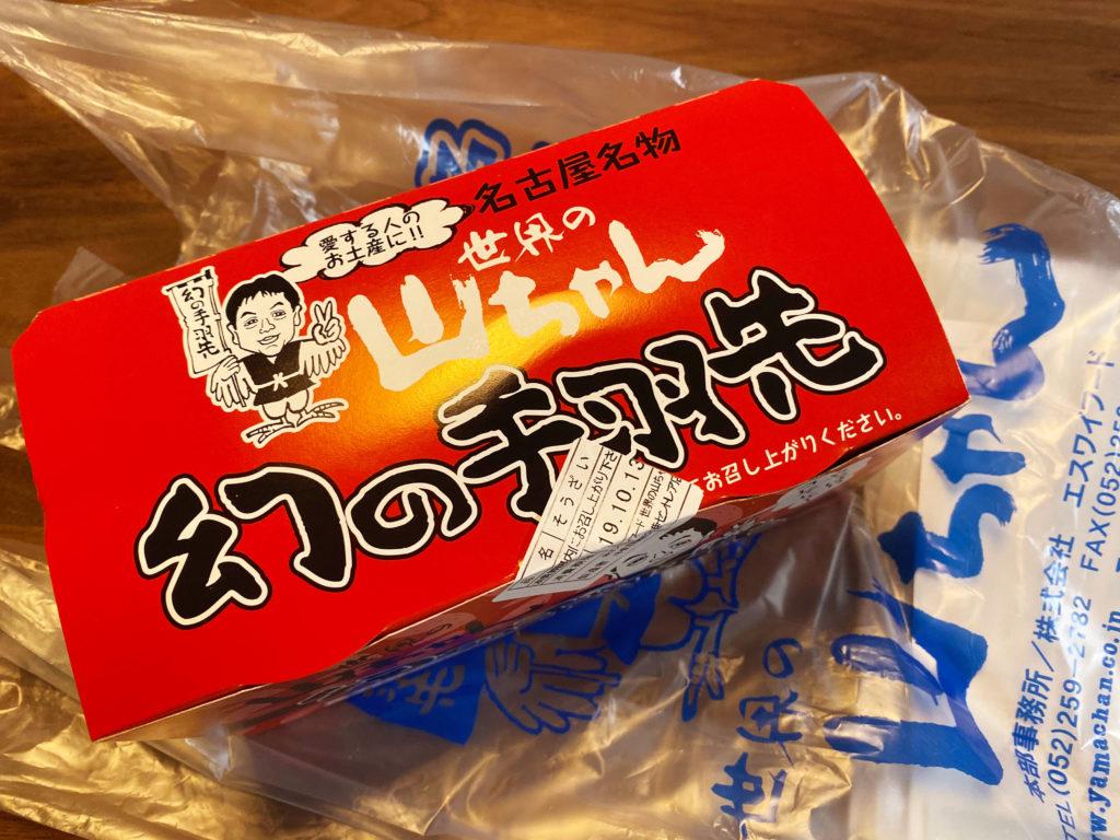 【土産】名古屋のお土産は、中部国際空港セントレアなら「世界の山ちゃん」の「手羽先」で決まり!