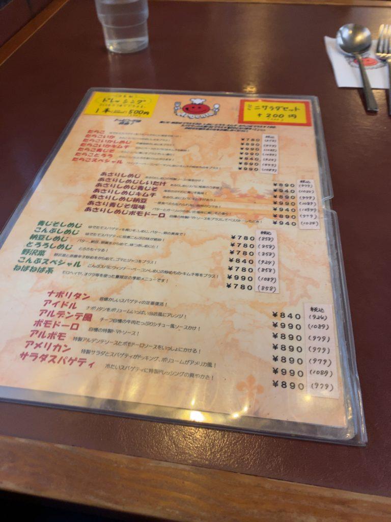 【長野駅から徒歩3分】老舗パスタの店「アルデンテ」でナポリタンをいただきました!