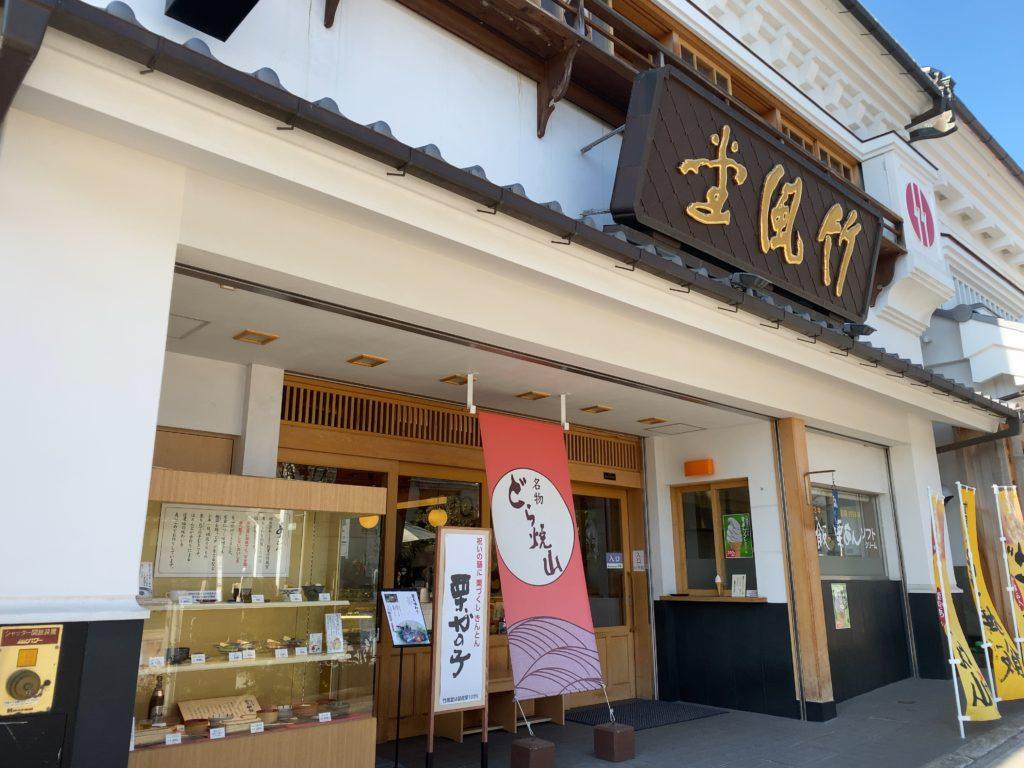 【善光寺周辺】小布施の老舗「竹風堂」の絶品「栗おこわ」を楽しめる山里定食をいただきました!