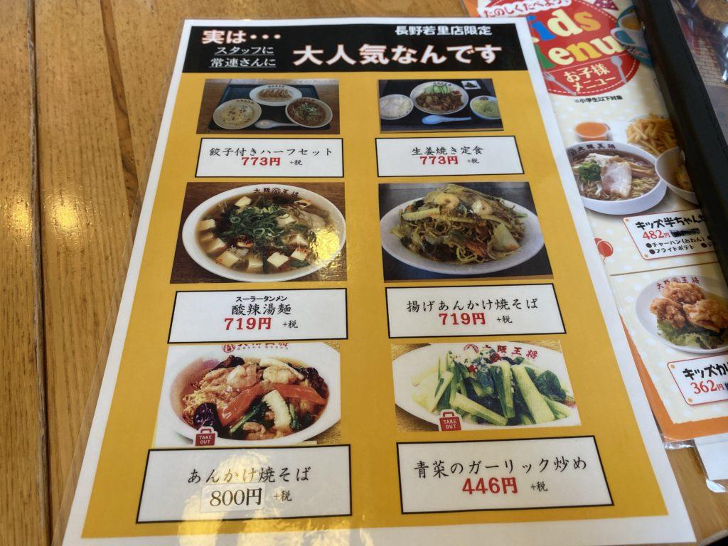 【長野限定】「大阪王将」若里店限定の「揚げあんかけ焼きそば」をいただきました!