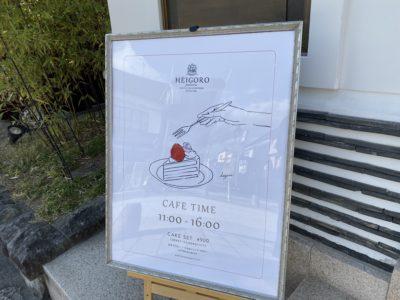 【善光寺周辺】「パティスリー平五郎」のお得な「ケーキセット」をいただきました!