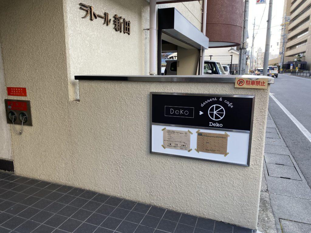 【長野駅から徒歩10分】dessert&cafe Dekoでインスタ映えな「パフェ」をいただきました♪