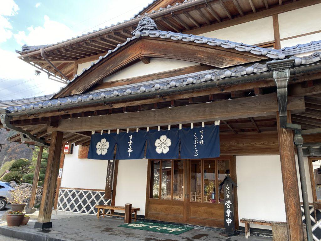 【長野市の名店】りんごで育った信州牛で有名な「すき亭」の「すき焼き定食」ランチを堪能しました♪