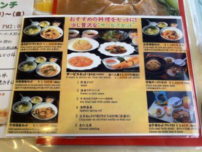 【長野駅から徒歩2分】老舗中華店「金龍飯店」で一番人気の「焼きそばワンタンセット」をいただきました♪